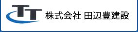 株式会社田辺豊建設