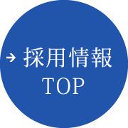 採用情報TOP